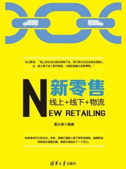 新零售:线上+线下+物流 董永春, 编著 清华大学出版社