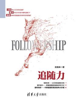 追随力 吴维库, 著 清华大学出版社