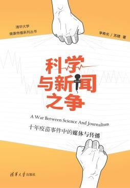 科学与新闻之争 李希光, 苏婧, 著 清华大学出版社