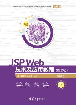 JSP Web技术及应用教程(第2版)微课版