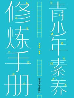 青少年素养修炼手册 齐清杰, 编著 清华大学出版社