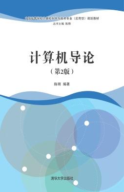 计算机导论(第2版)/中国高等学校计算机科学与技术专业 应用型 规划教材
