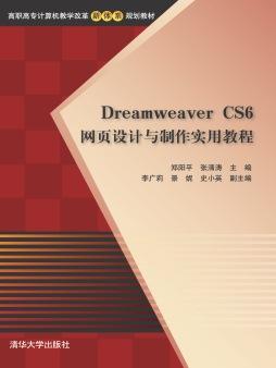 Dreamweaver CS6 网页设计与制作实用教程