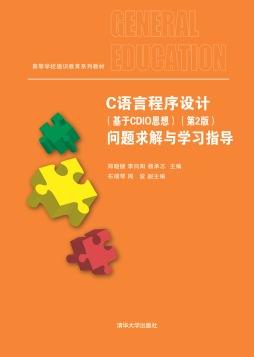 C语言程序设计(基于CDIO思想)(第2版)问题求解与学习指导