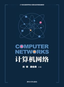 计算机网络 肖锋、唐俊勇 清华大学出版社