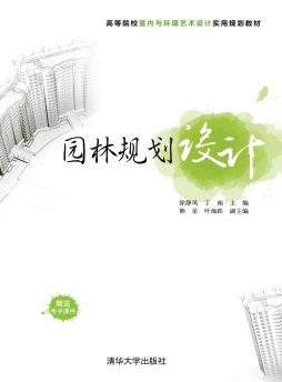 园林规划设计 徐静凤, 丁南, 主编 清华大学出版社