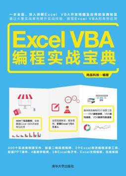 Excel  VBA 编程实战宝典 尚品科技 清华大学出版社
