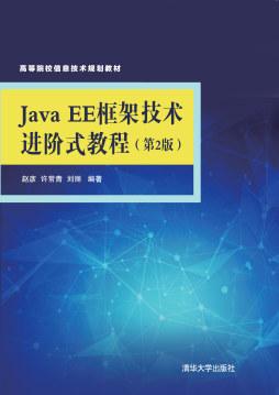 Java EE框架技术进阶式教程 赵彦, 编著 清华大学出版社