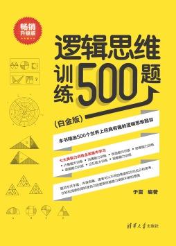 逻辑思维训练500题 于雷, 编著 清华大学出版社