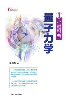 1小时科普 量子力学 朱梓忠 清华大学出版社