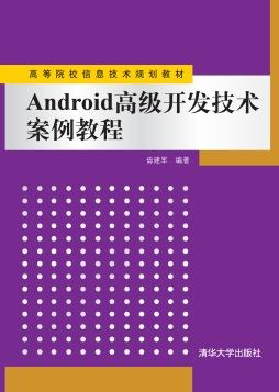 Android高级开发技术案例教程 毋建军, 编著 清华大学出版社