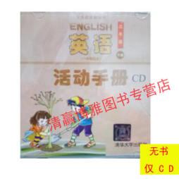 CD 清华小学英语 一年级起点 5五年级 下册 活动手册CD 教育部审定 义务教育教科书 清华大学出版社