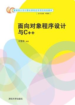 面向对象程序设计与C++ 司慧琳, 编著 清华大学出版社