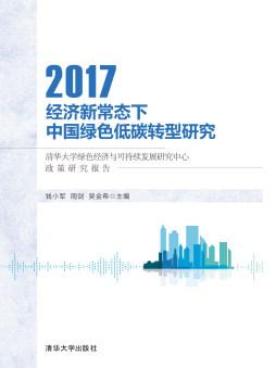 经济新常态下中国绿色低碳转型研究:清华大学绿色经济与可持续发展研究中心政策研究报告2017 钱小军、周剑、吴金希 清华大学出版社