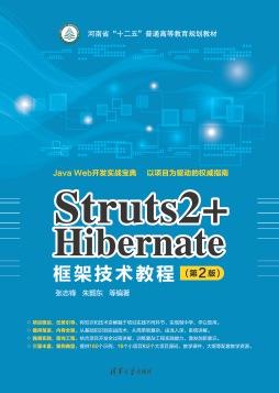 Struts2+Hibernate框架技术教程