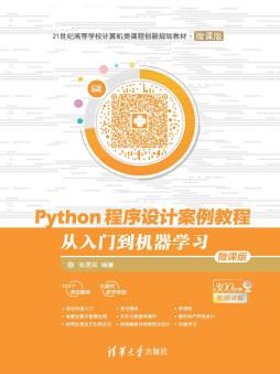 Python程序设计案例教程 张思民, 编著 清华大学出版社