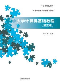 大学计算机基础教程 徐红云, 主编 清华大学出版社