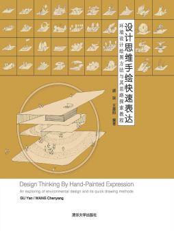 设计思维手绘快速表达:环境设计绘图方法与其思路探索教程 顾琰、王晨阳 编著 清华大学出版社