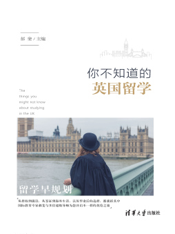 你不知道的英国留学 郝斐 清华大学出版社