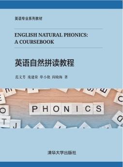 英语自然拼读教程 范文芳, 庞建荣, 单小艳, 阎晓梅, 著 清华大学出版社