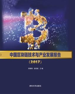 中国区块链技术与产业发展报告(2017) 邢春晓 张桂刚 主编 清华大学出版社