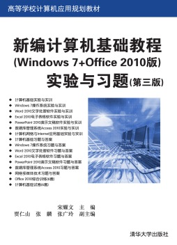 新编计算机基础教程(Windows 7+Office 2010版)实验与习题