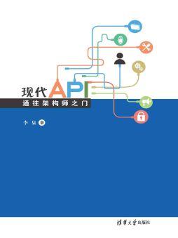 现代API: 通往架构师之门 李泉 清华大学出版社