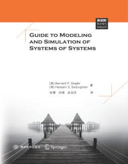 体系建模与仿真: 基础与实战 (美)Bernard P. Zeigler,(美)Hessam S. Sarjoughian 著,张霖,宋晓,吴迎年 译 清华大学出版社
