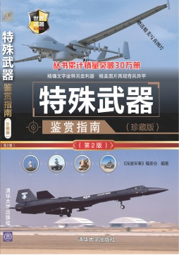 特殊武器鉴赏指南 《深度军事》编委会, 编著 清华大学出版社