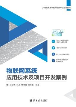 物联网系统应用技术及项目开发案例 孙建梅, 主编 清华大学出版社