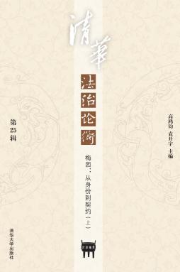 清华法治论衡(第25辑)——梅因:从身份到契约(上) 高鸿钧、袁开宇 清华大学出版社