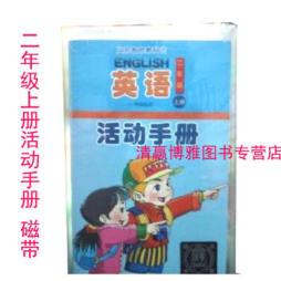清华小学英语 一年级起点 2二年级 上册 活动手册磁带 教育部审定 无书仅磁带  9787880146837  清华大学出版社