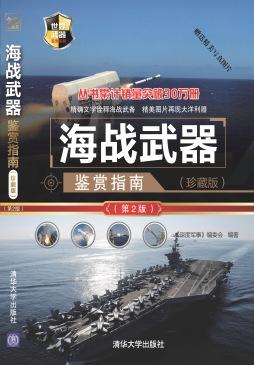 海战武器鉴赏指南 《深度军事》编委会, 编著 清华大学出版社