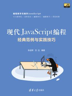现代JavaScript编程:经典范例与实践技巧 张益珲、吕远 清华大学出版社