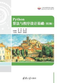 Python算法与程序设计基础 吴萍, 主编 清华大学出版社