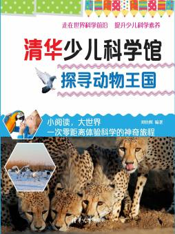 探寻动物王国 刘佳辉 清华大学出版社