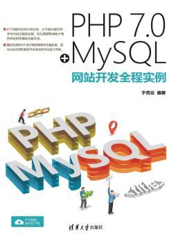 PHP 7.0+MySQL网站开发全程实例 于荷云 清华大学出版社