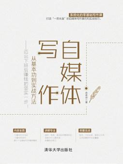 自媒体写作,从基本功到实战方法 余老诗, 著 清华大学出版社