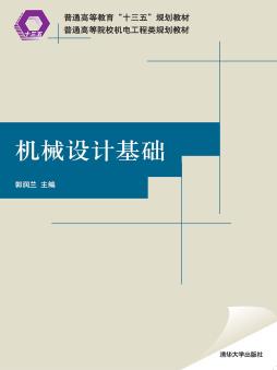 机械设计基础 郭润兰, 主编 清华大学出版社