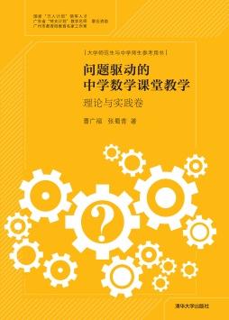问题驱动的中学数学课堂教学 曹广福, 张蜀青, 著 清华大学出版社
