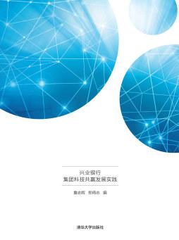 数据中心跨区域一体化运营 詹志辉, 郑倚志, 编 清华大学出版社