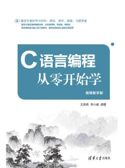 C语言编程从零开始学(视频教学版) 王英英、李小威 清华大学出版社