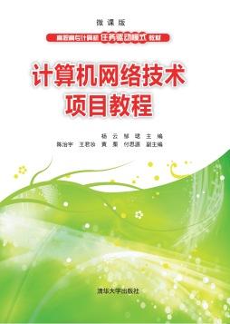 计算机网络技术项目教程 杨云, 邹珺, 主编 清华大学出版社
