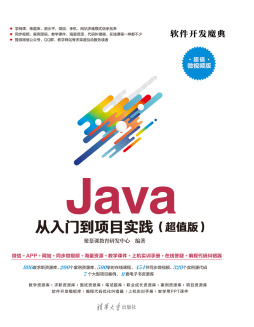 Java 从入门到项目实践(超值版) 聚慕课教育研发中心 清华大学出版社