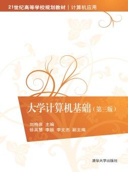 大学计算机基础 刘梅彦, 徐英慧, 方炜炜, 编著 清华大学出版社