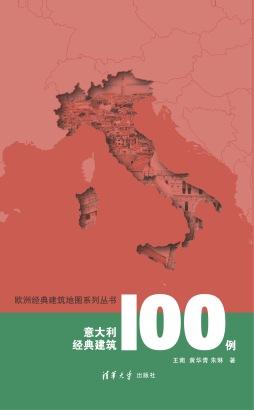 意大利经典建筑100例 王南, 黄华青, 朱琳, 著 清华大学出版社