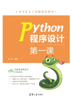 Python程序设计第一课 赵军, 编著 清华大学出版社