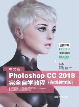 中文版Photoshop CC 2017完全自学教程 邢帅教育, 主编 清华大学出版社
