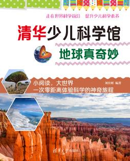 地球真奇妙 刘佳辉 清华大学出版社