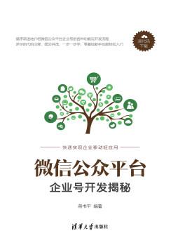 微信公众平台企业号开发揭秘 蒋书平 清华大学出版社